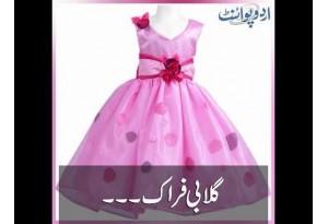 Kids Urdu Story: Gulabi Frock, Sitara Sheeshay K Display Main Saji Gulabi Frock Ko Dekhne Main...