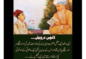 Kids Urdu Story: Lalchi Derwaish, Ek Dafa Ek Mughal Hazrat Mian Mir Ki Khidmat Mein...
