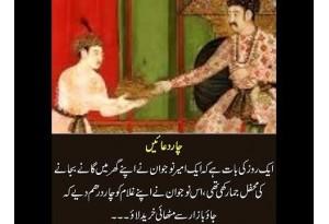 Kids Urdu Story: Ek Din Ek Ameer Naujawan Ne Apne Ghar Mein Gaane Bajane Ki Mehfil...