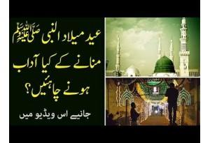 Manners Of Observing Eid Milad Un Nabi (SAW), Find Out Details