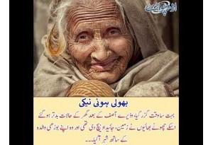 Kids Urdu Story: Bhooli Huwi Neki, Bohat Sa Waqt Guzar Gaya, Asif K Baad Ghar K...