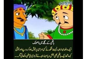 Kids Urdu Story: Ek Dafa Maharaja Ranjeet Singh Ne Kisi Marasi Ko Kuch Raqam Aur Hathi...