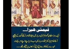 Kids Urdu Story: Qeemti Heera, Ek Din Sultan Mehmood Ghaznavi Darbar Mein Baith Tha...