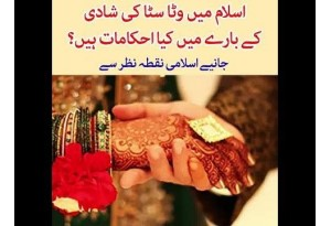 What Islam Says About Wata Sata Marriage? Find Out In This Video