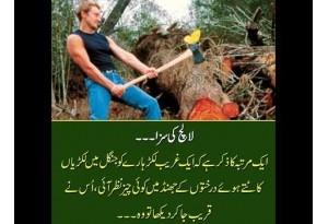 Kids Urdu Story: Lalach Ki Saza, Ek Dafa Ka Zikr Hai K Ek Gharib Lakarharay Ko Jungle Mein...
