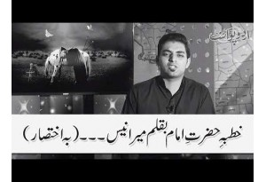 Sermon Of Hazrat Hussain RA Written By Mir Anis