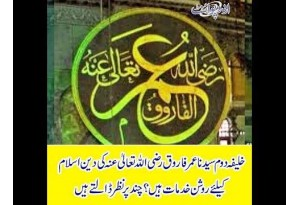 Hazrat Umar-e-Farooq RA