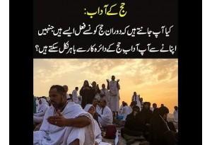 Hajj K Adaab