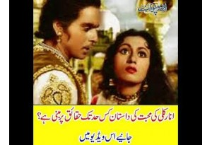 Anarkali Love Story: Is It Reality Or Not?