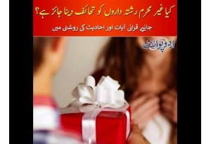 Is It Permissible To Give Gifts To Na-Mahram Relatives?