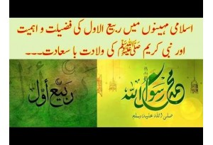 Significance Of Rabiul Awal In Islamic Calendar.. Know In This Video