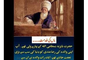 Kids Urdu Story: Maa Ki Khidmat, Ek Raat Hazrat Bayazeed Bastami Ki Maa Ne Unse Pani...