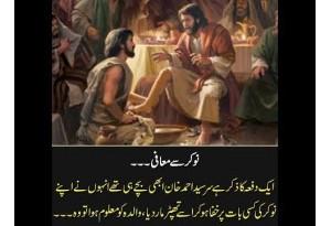 Kids Urdu Story: Naukar Se Maafi, Ek Dafa Sir Syed Ahmad Khan Ne Apne Naukar Ki Kisi Baat Per...