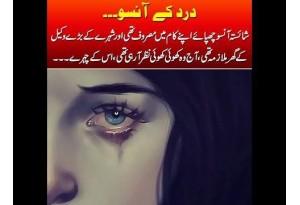 Kids Urdu Story: Dard Ke Ansoo; Shaista Ansoo Chupaye Apne Kaam Main Masroof Thi Aur...