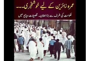 Good News For Umrah Pilgrims. Details In The Video