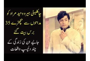 Death Anniversary Of Waheed Murad, Some Incidents Of His Life