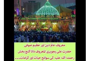 Know Interesting Details About Hazrat Ali Hajveri's Life In This Video