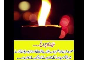 KIds Urdu Story: Khalifa Ka Chirag, Hazrat Abdul Aziz Jab Khalifa Bane Tou Bivi Ka Sara...