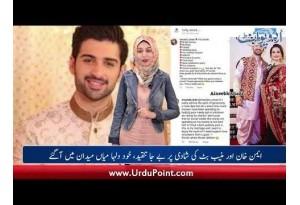 Muneeb Butt Response To The Criticism On His Wedding, Rakhi Sawant Announces Her Wedding