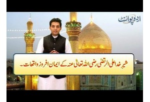 The Inspiring Life Incidents Of Hazrat Ali RA