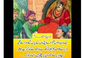 Kids Urdu Story: Wazir Ya Ustad, Ek Din Dono Shehzaday Apni Maan K Paas Gaye Aur.