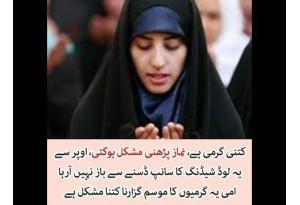 Kids Urdu Story: Kitni Garmi Hai, Namaz Parhni Mushkil Ho Gayi Hai Aur Ye Load Shedding Ka Saanp...