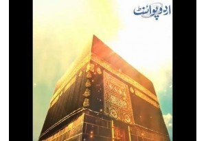 Nothing Can Fly Over The Khana Kaba, Scientists Revealed The Reason Behind It