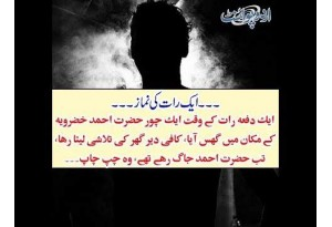 Kids Urdu Story: Ek Rat Ki Namaz, Ek Chor Hazrat Ahmad Khizrvia K Ghar Mein Ghus Aya...
