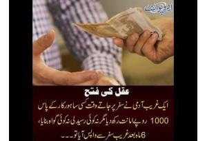 Kids Urdu Story: Aqal Ki Fatah, Ek Ghareeb Admi Ne Kisi Sahukar K Paas 1000 Rupay...