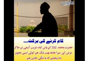 Kids Urdu Story: Kaam Karnay Ki Barkat, Hazrat Muhammad SAW K Paas Ek Ghareeb Admi Ne...