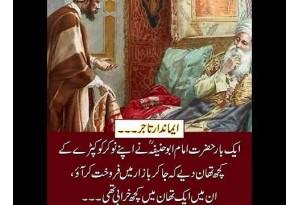 Kids Urdu Story: Imandar Tajir; Ek Baar Hazrat Imam Abu Hanifa RA Ne Apnay Nokar Ko Kapray K...