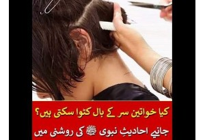 Can Women Get A Hair Cut? Details In The Light Of Ahadees-e-Nabvi SAW