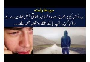 Kids Urdu Story: Seedha Rasta, Ab Tou Uski Madad Karna Mera Akhlaqi Farz Tha...