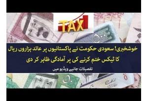 Saudi Govt Reduces Additional Tax On Multiple Umrah Rule For Pakistanis