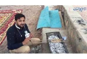 Wadi-e-Jinn Medina, Special Report In Urdu