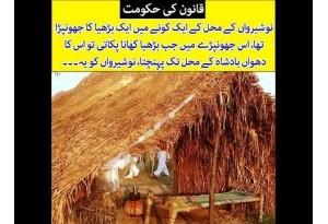Kids Urdu Story: Qanoon Ki Hakumat, Nausherwan K Mahal K Ek Kone Mein Ek Burhia Ka...