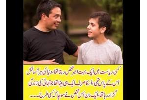 Kids Urdu Story: Kisi Riyasat Mein Ek Bohat Ameer Shakhs Rehta Tha, Dunya Ki Har...