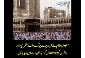Umrah Visa Holders Can Visit Any Saudi City