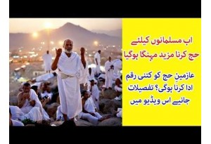 Cost Of Hajj Can Be Increased In Near Future, Know Details In This Video