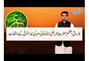 Life Incidents Of Hazrat Umar E Farooq RA