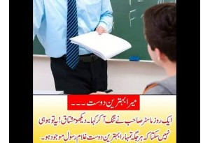 Kids Urdu Story: My Best Friend, Ek Din Master Ne Tang Aa Kar Kaha, Dekho Mushtaq...