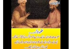 Kids Urdu Story: Aqal Mand Shagird, Hazrat Junaid Baghdadi Ne Ek Din Apney...