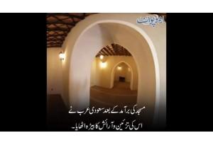 Saudi Arabia Main Sadion Se Zameen Main Dabi  Masjid E Jawasa  Daryaaft Ho Gayi