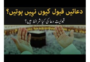 Why Prayers Aren't Answered? What Should We Keep In Mind While Praying?