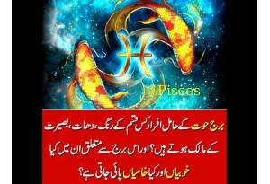 What Are The Qualities Of Horoscope Sign Pisces? What Colors & Stones Suit Them?
