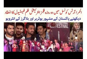 FiLUMS International Film Festival Held At Alhamra Arts Council, Watch Complete Event With Zaofishan