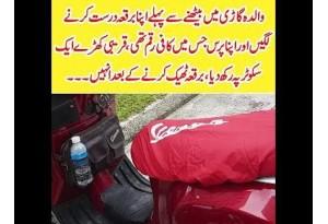 Kids Urdu Story: Walida Ne Car Mein Bethnay Se Pehle Apna Purse Sath Khare Scooter Pe Rakha...