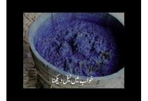 What's The Interpretation Of Seeing Indigo Dye In Dream?