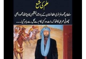 Kids Urdu Story: Ilm Ki Shama; Sultan Mahmud Ghaznavi Afghanistan K Badshah Subaktageen Ka Beta...