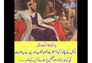 Kids Urdu Story: Wakeel Ne Pukar Kar Kaha, Hazrat Khawab Qutbuddin Ne Ye Wasiyat...